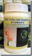 био-гель