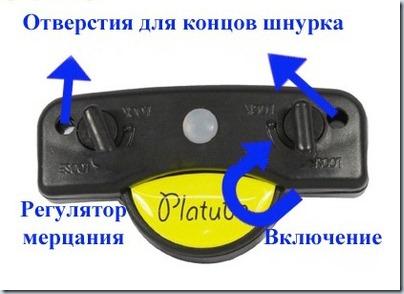 электронный блок для светящихся шнурков